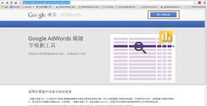 googleadword-0